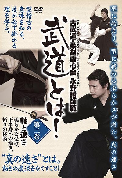 古武道・柔剣雷心会 永野勝師範 武道とは! 第2巻 軸と速さ [DVD]